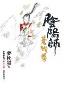 陰陽師:蒼猴卷 (首刷限量組合附《25周年陰陽師完全解析手冊》)