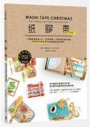 紙膠帶ing:32種聖誕創意卡片、居家裝飾、布置包裝實作範例,任何節日都能使用的紙膠帶設計提案!