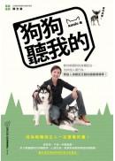 狗狗聽我的:教你解讀狗的身體語言,改掉惱人壞行為,開啟人狗親密互動的關鍵領導學!(附狗狗領導學實作練習DVD)