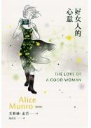 好女人的心意:諾貝爾獎得主艾莉絲.孟若短篇小說集13