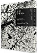 黑貓.告密的心:愛倫坡短篇小說傑作選