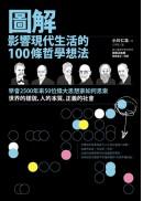 圖解影響現代生活的100條哲學想法:學會2500年來50位偉大思想家如何思索世界的樣貌、人的本質、正義的社會