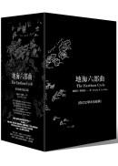 地海六部曲套書:經典收藏書盒紀念版