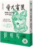 給孩子的西頓動物記2:愛犬賓果