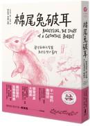 給孩子的西頓動物記3:棉尾兔破耳