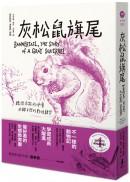 給孩子的西頓動物記4:灰松鼠旗尾