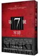第7號牢房