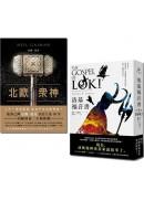 諸神黃昏套書(2冊)