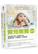 全方位育兒教養聖經:育兒博士給0-18歲孩子的健康照護、心理關懷、學習建議(全新增訂版)/(附贈安心書套)