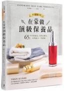 在家做頂級保養品:65款手作保養品、自然美膚皂,四季配方一次收錄
