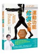 運動功能修復全書:喚醒肌肉、放鬆筋膜、訓練肌收縮力,全方位疼痛自救書!92組減傷‧解痛‧強化的完整運動訓練