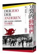 分裂的動物們:隔著冷戰鐵幕的動物園生存競賽,揭露東西柏林不為人知的半世紀常民史【柏林圍牆倒塌30週年紀念出版】