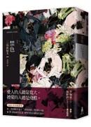 禁色(2020年全新譯本)