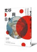 梵谷與日本:東西方文明相互衝擊的世紀之交,一位偉大藝術家的日本足跡