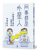 同事是外星人:一掃職場壞心情的教戰手冊