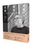 互動‧隨性‧超越:人文建築師朱鈞的創作思維與人生風景