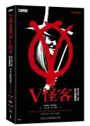 V怪客:英文出版30週年紀念豪華版