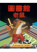 圖書館老鼠(二版)