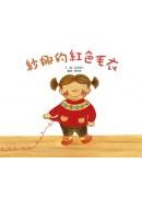 紗娜的紅色毛衣(三版)