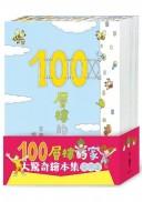 100層樓的家大驚奇繪本集 迷你版(二版)