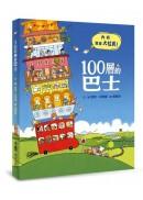 100層的巴士(新版)