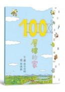 100層樓的家(二版)