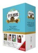 世界媽媽TOP教養智慧套書(贈 世界媽媽智慧隨身冊:百萬父母最想知道的教養100 Q&A)