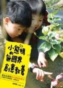 小熊媽的無國界創意教養:我在台灣用美式體驗教養法,引導孩子快樂學習,感受生活