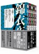 錦衣夜行‧第三部(5冊套書)