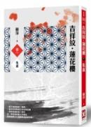吉祥紋蓮花樓(卷一):朱雀