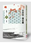 吉祥紋蓮花樓(卷三):青龍