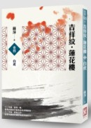 吉祥紋蓮花樓(卷四):白虎