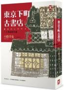 東京下町古書店 Vol. 1 搖滾愛書魂