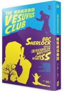 維蘇威俱樂部:《新世紀福爾摩斯》王牌編劇首部小說