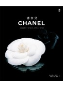 香奈兒 CHANEL:Collections & Creations