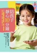 陪孩子靜心10分鐘:8個練習學會情緒管理,提升心智成長,給孩子更聰明、更健康、更幸福的人生