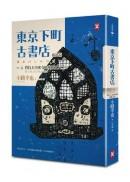東京下町古書店 VOL4番外篇 背負天皇密令的華族之女 MY BLUE HEAVEN