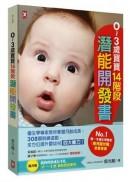 0~3歲寶寶14階段潛能開發書:優生學專家教你掌握月齡成長,308個訓練遊戲,全方位提升嬰幼兒四大能力!