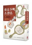 東京下町古書店VOL.07:誰是偷書賊 LADY MADONNA