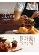 我的小廚房甜點午茶書:妍希老師的38道美味、無負擔、暖心下午茶甜點食譜