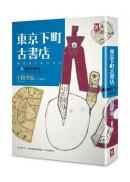 東京下町古書店VOL.06:蘋果的滋味 OB-LA-DI, OB-LA-DA