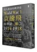 沒人敢說的戰爭史:袁騰飛犀利話一戰﹝1914-1918年﹞