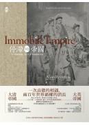 停滯的帝國:一次高傲的相遇,兩百年世界霸權的消長