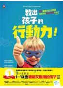 教出孩子的行動力:11種執行力訓練,輕鬆搞定聰明又散漫的孩子(1~13歲適用)