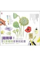 超簡單!花草植物拿筆就能畫!:從素描到水彩,博物館繪圖師教你完美結合科學觀察與藝術技法