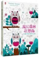 魔幻森林狂想曲:北歐童話風著色畫(全彩示範,隨書贈「銀紋雪花幸運貼紙」)