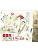 超簡單!自然野趣拿筆就能畫!:從生態觀察、素描到上色,博物館繪圖師教你完美結合生物百態與藝術技法