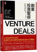 創業投資聖經:Startup募資、天使投資人、投資契約、談判策略全方位教戰法則