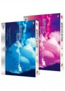 散落星河的記憶:第一部【迷失】(上下卷不分售)