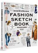 時尚穿搭手繪筆記:IG百萬超人氣插畫家,教妳用基本單品穿出120款潮流街拍風采!(暢銷紀念書衣版)